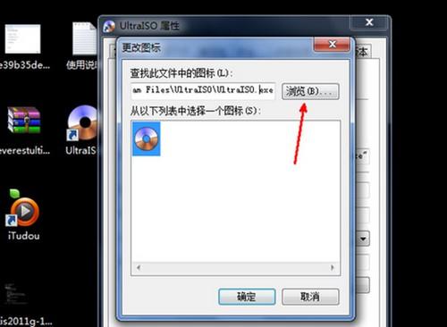 4-找到需要更改的图标样式文件