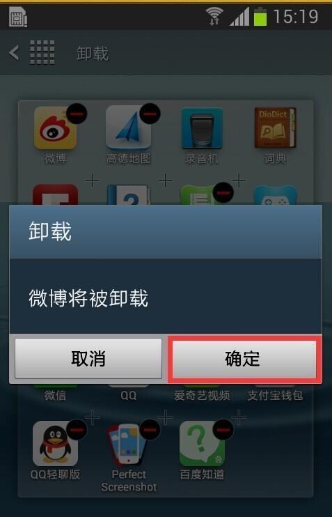 方法二:卸载手机程序