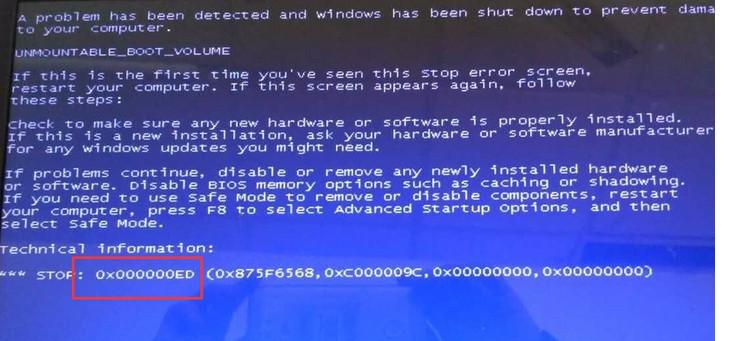 蓝屏代码0x000000ed的原因详解!