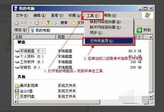 """2-点击""""工具""""→""""文件夹选项"""""""