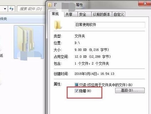 6-隐藏的文件设置成不隐藏的文件
