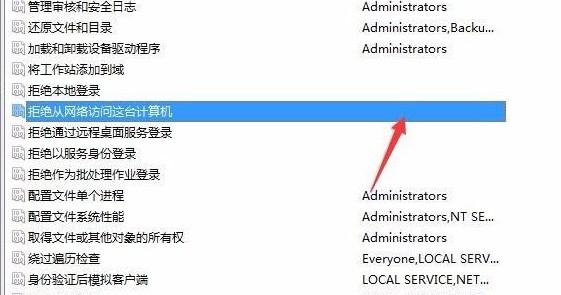 """8-在""""拒绝从网络访问此计算机""""中的guest用户删除"""