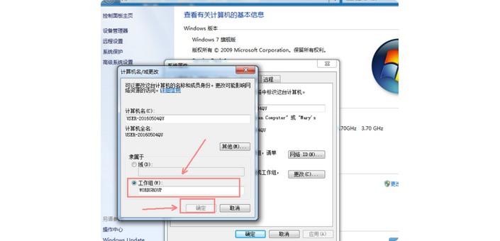 23-输入跟主机端电脑一致的工作组名称