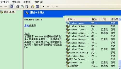 15-Windows Audio这个栏目