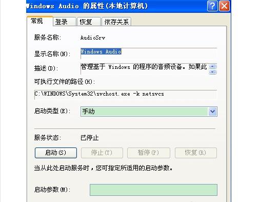 16-双击打开Windows Audio