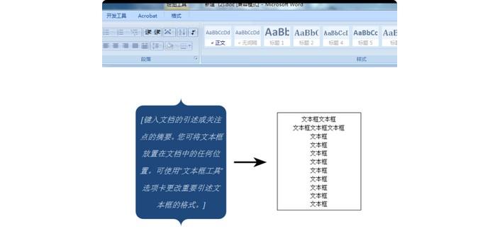 1-word软件打开含有文本框组合的word文档文件
