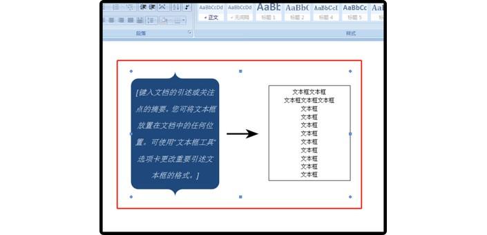 2-选中文档中的文本框组合