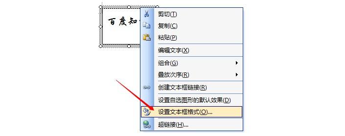 """5-选择""""设置文本框格式"""""""