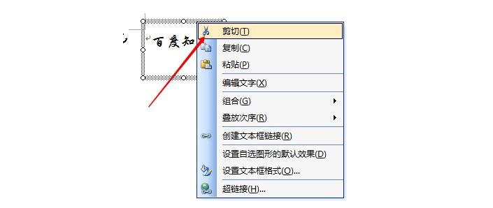 7-删除文本框及文本