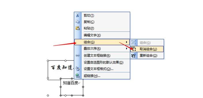8-删除组合中的文本框