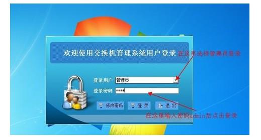 7-密码登录电话交换机管理系统
