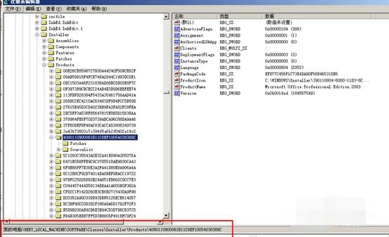 1-删除与您的安装相关的注册表设置