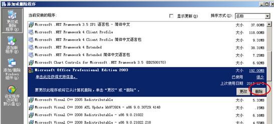 2-选择要删除的安装注册表信息