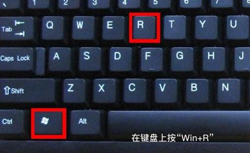 11-打开系统运行窗口