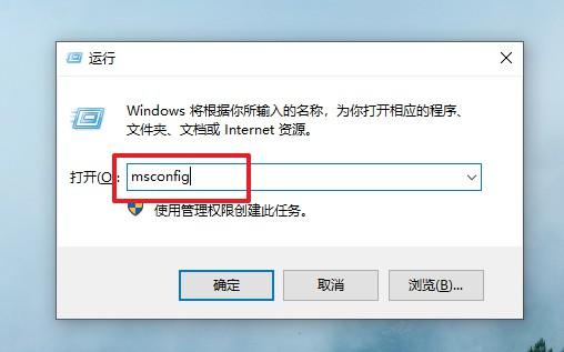 "12-""msconfig""的命令"