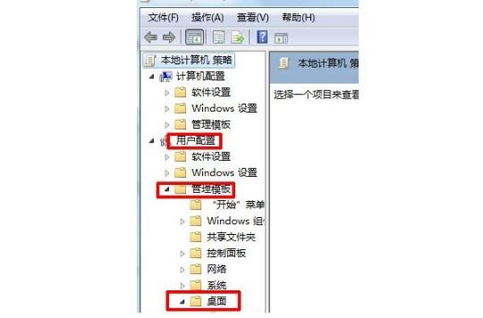 2-用户配置-管理模板-桌面
