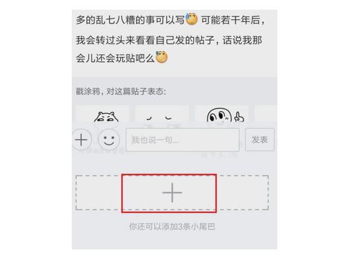 5-展开文字编辑框