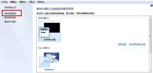 """2-""""更改桌面图标"""""""
