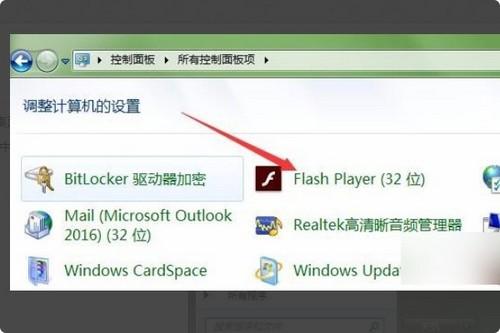 3-点击Flash Player(32位)图标