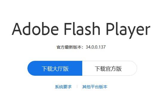 7-下载Flash Player 官方最新版本