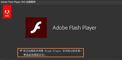 8-双击安装Flash播放器插件