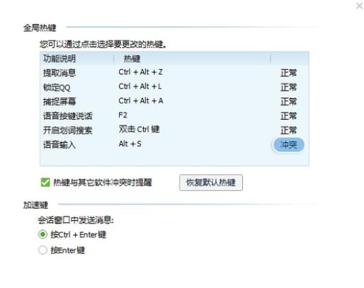 12-哪个热键与其他软件的热键