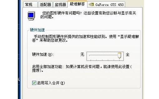 6-电脑开启3D加速问题