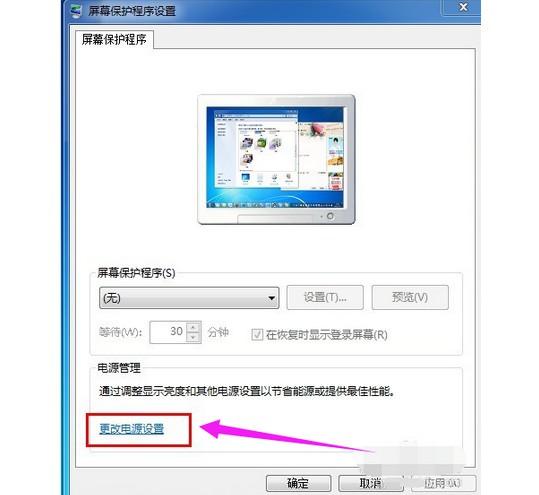 9-屏幕保护程序设置选项卡