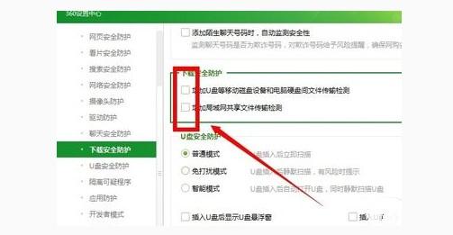 6-针对右键附件及其它工具下载文件的检查
