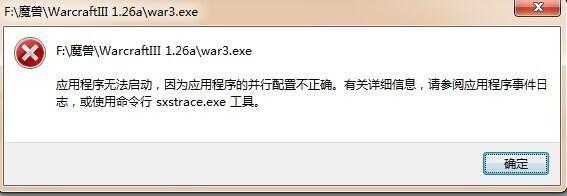 应用程序无法启动并行配置不正确的原因!
