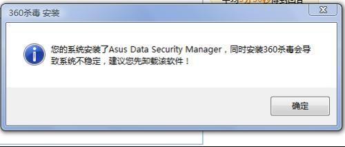 1-卸载杀毒软件