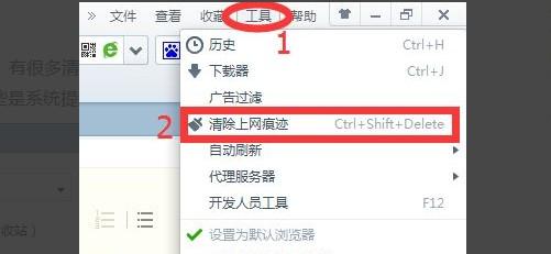 4-清除上网痕迹