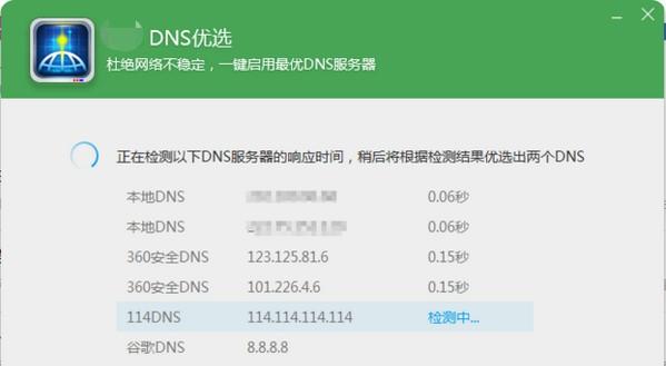 17-开始DNS优选