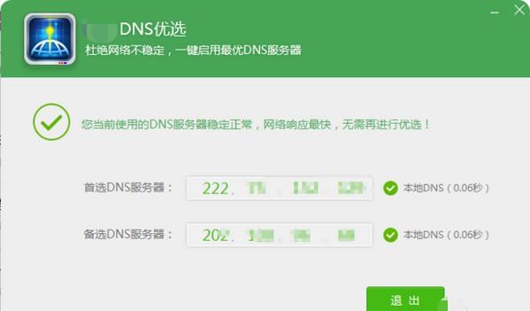 18-最佳DNS优选方案