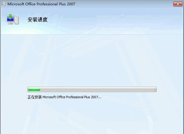 Office2007专业版