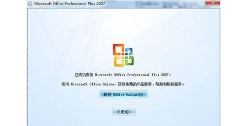 6-office 2007产品密钥激活完毕