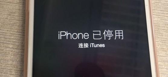 iphone已停用连接itunes怎么办?