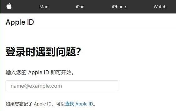 1-访问恢复 Apple ID 页面