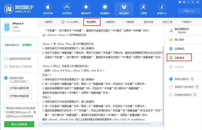 15-输入 Apple ID 才能激活