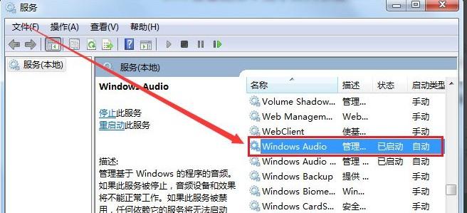 "13-找到""Windows Audio"""