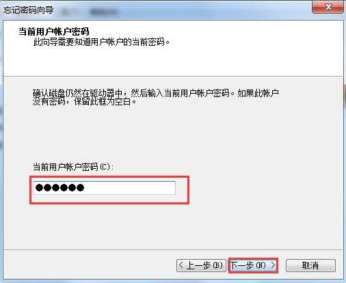 14-当前用户帐户密码