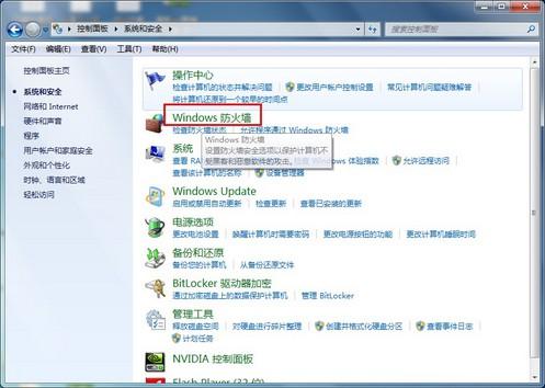 3-windows防火墙