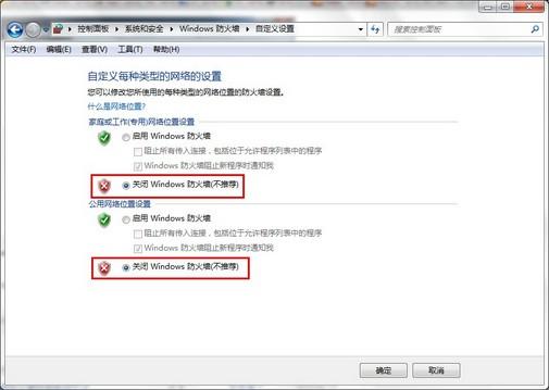 5-选择关闭windows防火墙