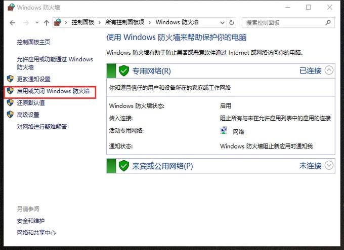 8-启用或关闭Windows防火墙