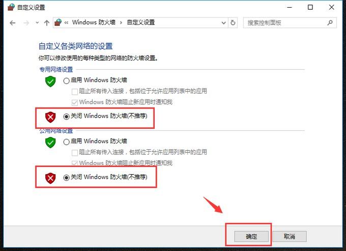 9-关闭Windows防火墙