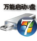 大白菜超级U盘启动盘制作工具V1.7