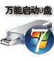大白菜超级U盘启动制作工具快速装机版