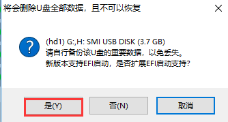 格式化U盘
