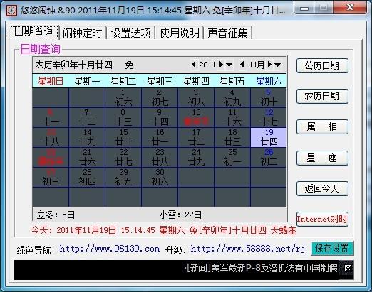 时钟日历下载,大白菜软件