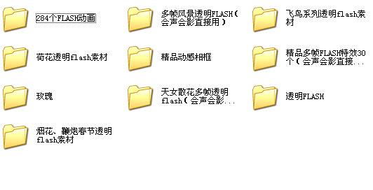 会声会影x4 flash动画素材包
